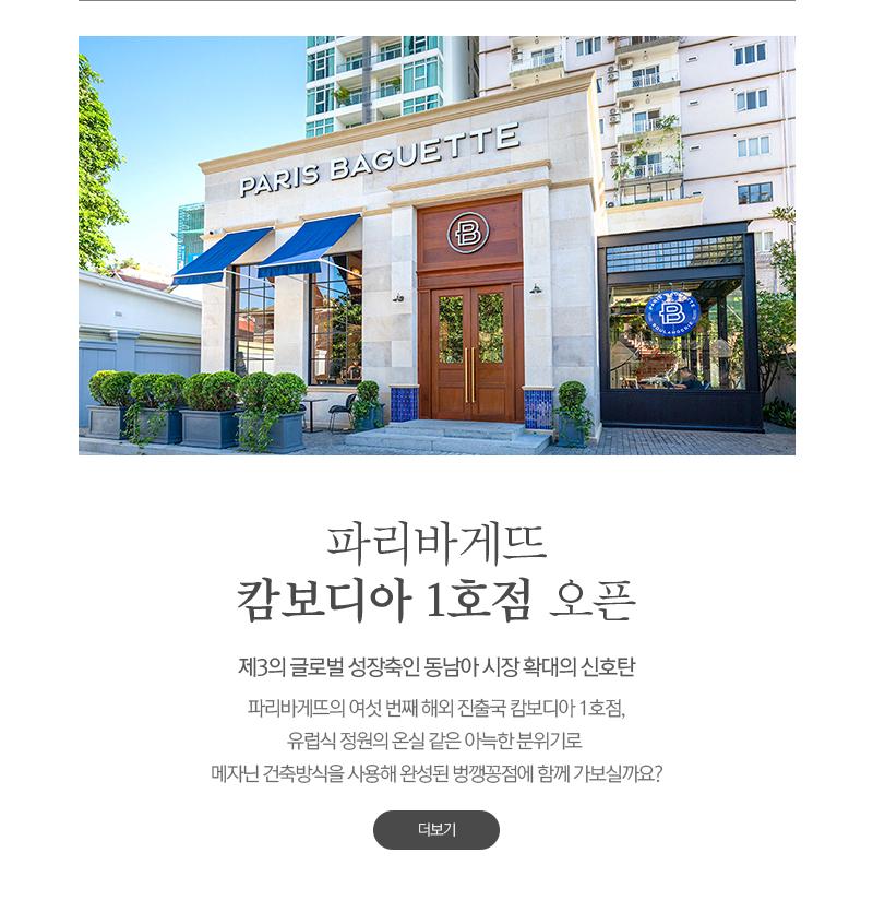 파리바게뜨 캄보디아 1호점 오픈제3의 글로벌 성장축인 동남아 시장 확대의 신호탄