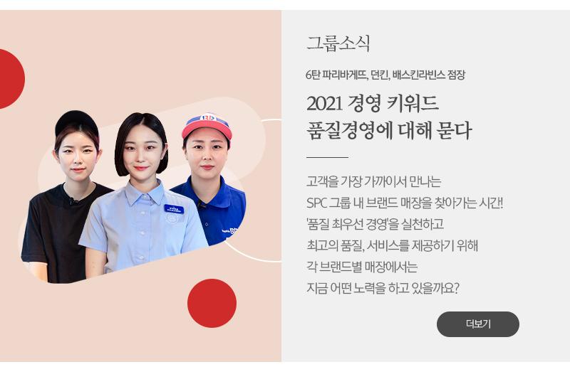 2021 경영 키워드 품질경영에 대해 묻다6탄 파리바게뜨, 던킨, 배스킨라빈스 지점 직원 인터뷰