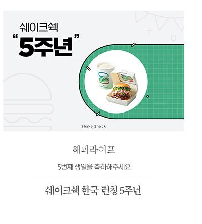 쉐이크쉑 한국 런칭 5주년5번째 생일을 축하해주세요!