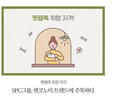 SPC그룹, 펫코노미 트렌드를 이끌다펫팸족 취향 저격!
