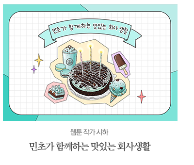 민초가 함께하는 맛있는 회사생활웹툰 작가 시하