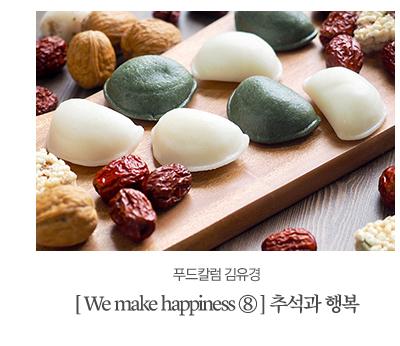 푸드칼럼 김유경[ We make happiness ⑧] 추석과 행복