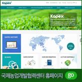 국제농업개발협력센터 홈페이지