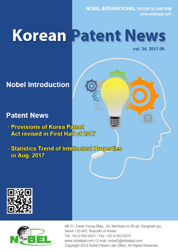 shop wide range various styles Korean Patent Review[34th] > News | 노벨특허