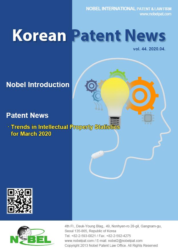 patent news 4th Fl., Deuk-Young Blag,. 49, Nonhyen-ro 28-gil, Gangnam-gu, Seoul 135-865, Republic of Korea Tel. +82-2-593-0021 / Fax. +82-2-592-4275 www.nobelpat.com / E-mail. nobel2@nobelpat.com Copyright 2013 Nobel Patent Law Office. All Rights Reserved