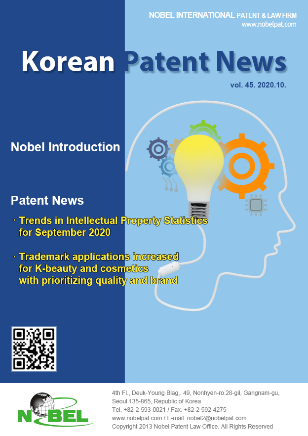 patent news 4th Fl., Deuk-Young Blag,. 49, Nonhyen-ro 28-gil, Gangnam-gu, Seoul 135-865, Republic of Korea Tel. +82-2-593-0021 / Fax. +82-2-592-4275 www.nobelpat.com / E-mail. nobel2@nobelpat.com Copyright 2013 Nobel Patent Law Office. All Rights Reserved