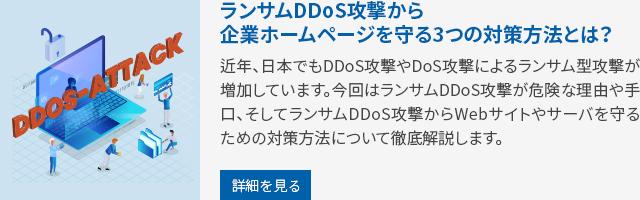 ランサムDDoS攻撃から企業ホームページを守る3つの対策方法とは? 近年、日本でもDDoS攻撃やDoS攻撃によるランサム型攻撃が増加しています。今回はランサムDDoS攻撃が危険な理由や手口、そしてランサムDDoS攻撃からWebサイトやサーバを守るための対策方法について徹底解説します。