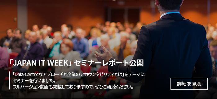 「Japan IT Week」 セミナーレポート公開 「Data-Centricなアプローチと企業のアカウンタビリティとは」をテーマにセミナーを行いました。フルバージョン動画も掲載しておりますので、ぜひご視聴ください。