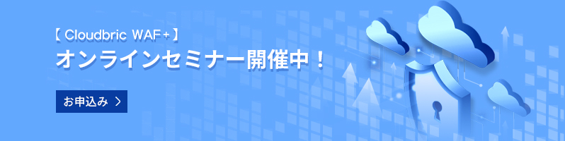 【Cloudbric WAF+】 オンラインセミナー開催中!