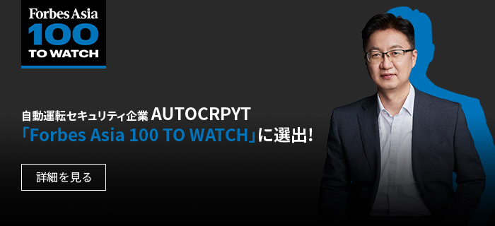 「Forbes Asia 100 TO WATCH」に選出!